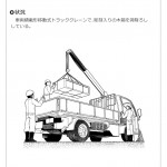 荷降ろし(彫刻)