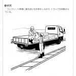 移動(トラック)