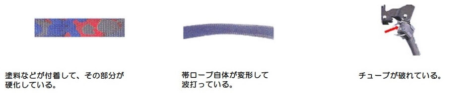 ストラップ(帯ロープ)2