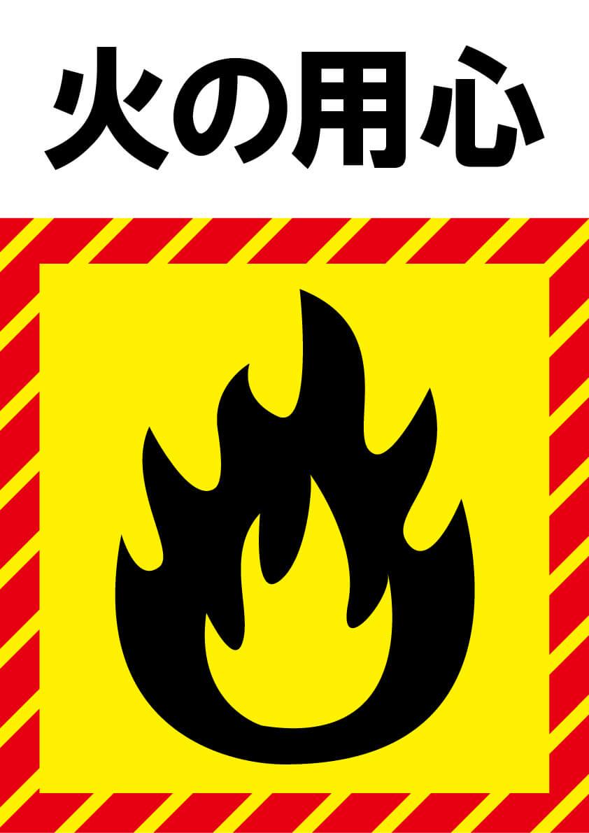 安全標識 2