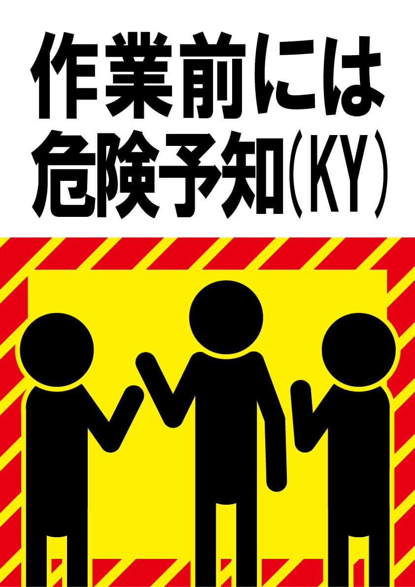 安全標識 3