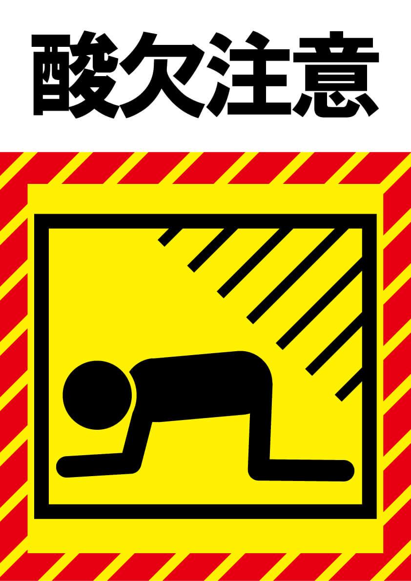 安全標識 3|(一財)中小建設業特別教育協会