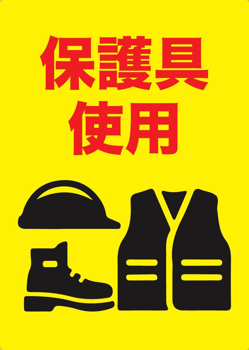 安全標識 5