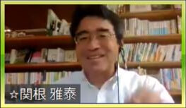 株式会社ラーンウェル 代表取締役 関根雅泰氏