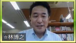株式会社ラーンウェル 専属講師 林博之氏