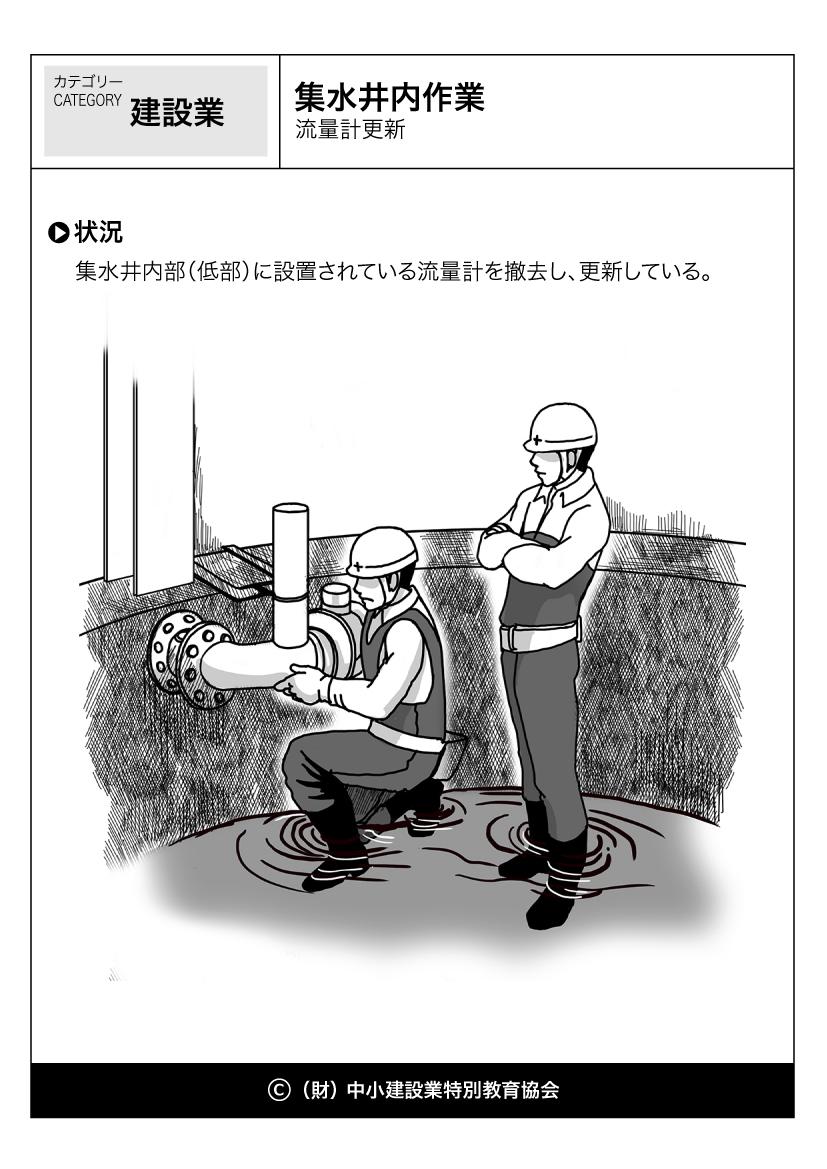 重機 災害 事例 pdf