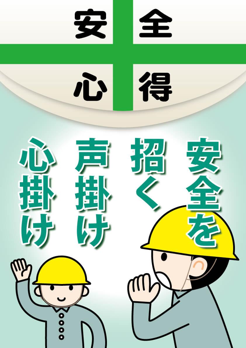 安全標語|(財)中小建設業特別教育協会